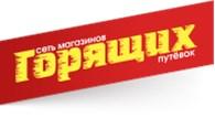 """""""Магазинов Горящих Путевок"""" Химки"""