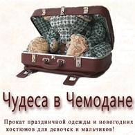 """Прокат платьев и костюмов """"Чудеса в чемодане"""""""