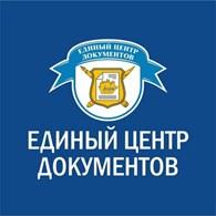 """""""Единый центр документов"""""""