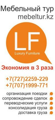 ИП Luxury Furniture