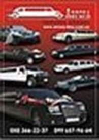 «Аврора» лимузин сервис