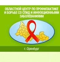 """ГБУЗ """"Оренбургская областная клиническая инфекционная больница"""""""