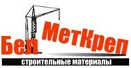 БелМетКреп, ООО