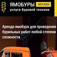ООО Ямобуры Москва
