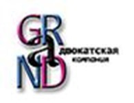 Общество с ограниченной ответственностью Адвокатская компания ГРАНД