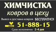 ИП Химчистка круглосуточно 24