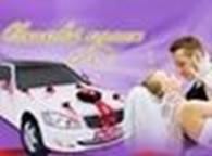 """Другая частное предприятие """"Святковий кортеж"""""""
