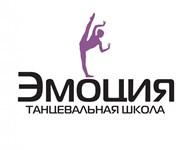 Школа танцев «Эмоция»