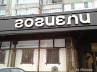Гогиели, ресторан