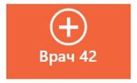 """Единый портал записи на прием к врачу Кемеровской области"""" Врач 42"""""""