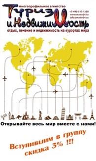 """""""Туризм и недвижимость"""""""