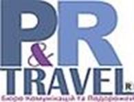 Бюро Коммуникаций и Путешествий PR&TRAVEL®