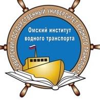 ФГБОУ ВО «Сибирский государственный университет водного транспорта»
