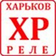 Харьковреле