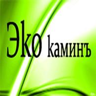 Эko Камин