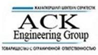 "ТОО ""ACK Engineering Group"""