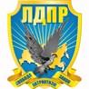 НКО (НО) Омское региональное отделение ЛДПР