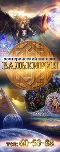 """Эзотерический магазин """"Валькирия"""""""