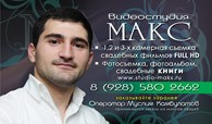 "Видеостудия ""Макс"" (Видеостудия Муслима Камбулатова)"