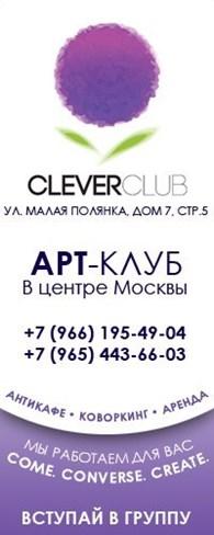 """CleverClub"""
