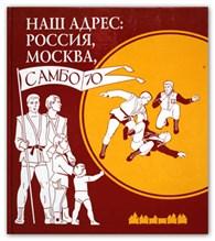 """«САМБО-70» Отделение """"Черемушки"""""""