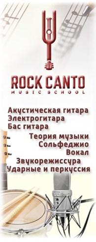 """Rock Canto"""