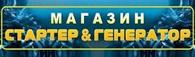 ЧП Вологдин — стартеры, генераторы, запчасти (бендикс, якорь, щеточный узел, обмотка) на иномарки