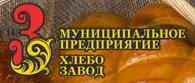 """Компания """"Хлебозавод №3 г. Рязань"""""""