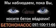"""Общество с ограниченной ответственностью ТОВ """"Міцний БЕТОН"""""""