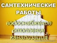 ИП Сантехнические работы г. Брест