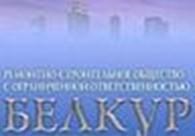 ООО «БЕЛКУР»