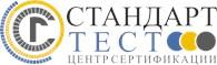 "ООО Сертификация продукции ""СТАНДАРТ-ТЕСТ"""