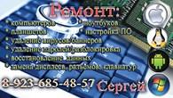 Ремонт компьютеров в Омске