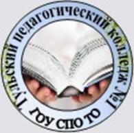 """ГПОУ ТО """"Тульский педагогический колледж"""""""