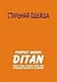 Частное предприятие ЧП «Дитантекс»
