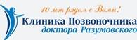 """""""Клиника Позвоночника доктора Разумовского"""""""