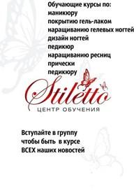 """""""Stiletto"""""""