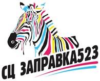 """СЦ """"ЗАПРАВКА523"""""""