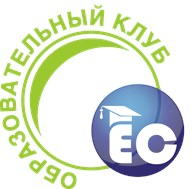 """Образовательный клуб """"EC Education Club"""""""