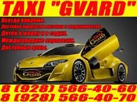 Такси GVARD