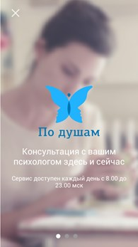 """По душам"" ( podusham.ru)"