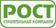 """Строительная компания """"РОСТ"""""""