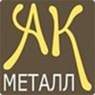 ООО «АК-МЕТАЛЛ»