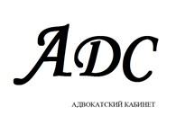 Адвокат Арсеньев Д. С.