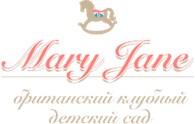 """Британский клубный детский сад """"Мери Джейн"""""""