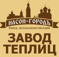 """""""НАСОН-ГОРОДЪ"""" ЗАВОД МЕТАЛЛОКОНСТРУКЦИЙ"""