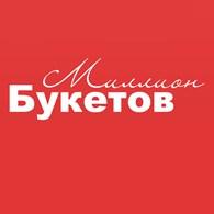 Миллион Букетов