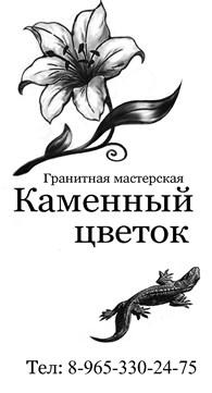 """Памятники """" Каменный цветок"""""""