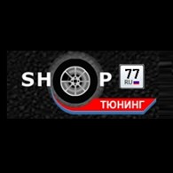 ШопТюнинг77