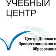 """ЧУО ДПО """"Центр Делового Профессионального Образования"""""""